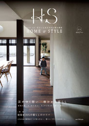 HS エイチエス HOME&STYLE Vol.10